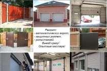 Ремонт всех видов автоматических и металлических ворот, в Дмитрове