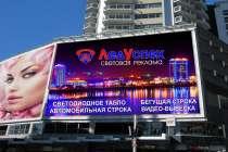 Бегущая строка световая реклама, в Ижевске