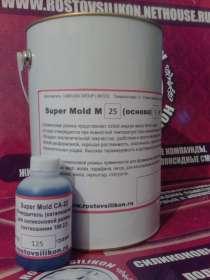 Жидкий Силикон Super Mold M, в Ростове-на-Дону