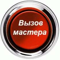 Мастер на дом. Мелкосрочный ремонт, в Красноярске