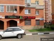 Магазин овощной-базар, в г.Пушкино
