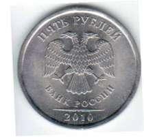 Монеты СПБ 5 рублей 2010, в Архангельске