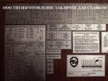 Таблички для станков, машин, приборов. Производство, в Волгограде