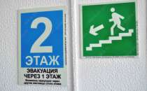 Знаки безопасности от производителя. ГОСТ, в Нижнем Новгороде