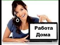 Посильная работа для мам в декрете, студентов и пенсионеров, в Томске