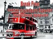 Программа Break Free - снятие барьеров при изучении английского языка, в г.Усть-Каменогорск
