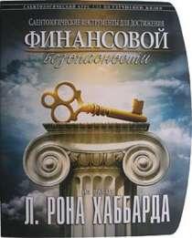 Инструменты для достижения финансовой, в Челябинске