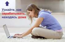 Сотрудник в интернет-магазин!, в г.Канаш
