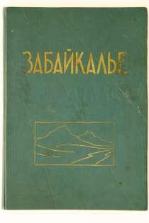 """Книга """" Атлас Забайкалье """", в Иркутске"""