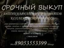 Куплю СРОЧНЫЙ ВЫКУП АНТИКВАРИАТА, в Уфе