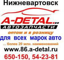 Ремонт АКПП, МКПП, ДВС, в Нижневартовске