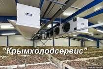 Овощные холодильные камеры в Крыму с установкой. Сервис 24 ч, в г.Симферополь