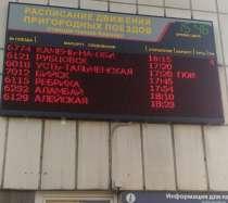 Табло для вокзалов, в Саратове