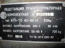 Трансформатор КТПТО 80-86У1, в г.Сумы