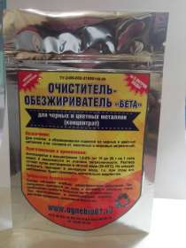 Очиститель-обезжириватель для чёрных и цветных металлов, в Таганроге