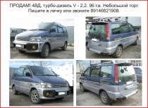 Продам микроавтобус Лит Айс НОАХ, в г.Дальнегорск