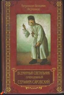 Всемирный светильник. Преподобный Серафим Саровский, в Москве