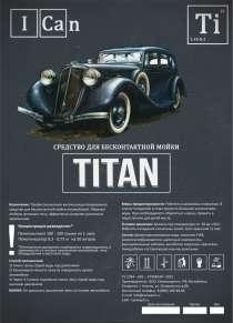 Автошампунь I CAN Titan, в Санкт-Петербурге