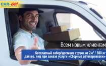 Акция транспортной компании, в Сочи