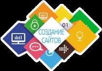 Создание сайта, интернет-магазина, в Москве
