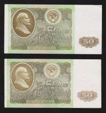 Банкноты 50 рублей 1992 год (отличные), в Екатеринбурге