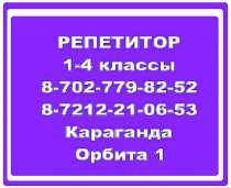 Услуги профессионального репетитора начальных классов, в г.Караганда