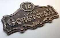 Резная адресная табличка из дерева для загородного дома, в Санкт-Петербурге