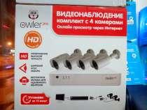Комплект видеонаблюдения на 4 камеры, в Новосибирске