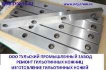 Ножи гильотинные 510*60*20мм в наличии (, в г.Южно-Сахалинск