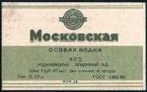 Водочные этикетки 1969-72гг, в г.Днепродзержинск