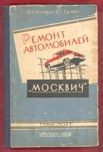 Книга Ремонт автомобилей Москвич 1964 г, в Орле