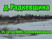 Зем. участок 15 соток, ИЖС, в д. Радкевщина, в Смоленске