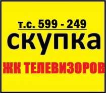 Куплю телевизор, в Томске