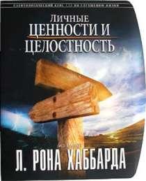 «Личные ценности и целостность», в Челябинске