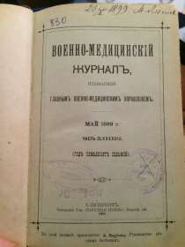 Военно медицинский журнал издания 1899года, в Казани