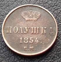 Полушка 1854г. е. м, в г.Киев