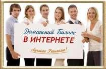 Специалист по развитию интернет-магазина, в г.Луга