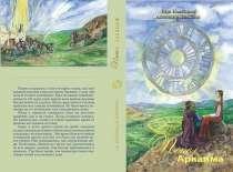 Книга о таинственной древней цивилизации, в Владивостоке