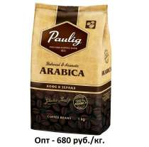 Кофе оптом Паулиг, Paulig в зернах. 1кг. 100% Арабика, в Москве