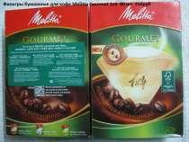 Фильтры бумажные для кофе Melitta Gourmet 1х4 80 шт, в Санкт-Петербурге