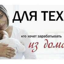 Работа на дому! Бесплатное обучение, в Астрахани