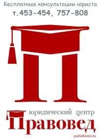 Юридические услуги, в Кирове