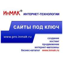 Сайт недорого, в Белгороде
