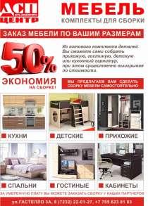 Мебель, в г.Усть-Каменогорск