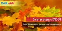 АКЦИЯ от СAR-GO «ЗОЛОТАЯ ОСЕНЬ», в Сочи