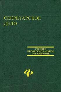 Курс «Секретарь-референт» в центре «Союз», в Туле