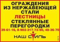 Ограждения из нержавеющей стали, в Иванове