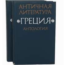 Антология древнегреческой словесности, в Липецке