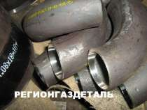 Отвод сталь 12Х18Н10Т СТО 79814898, ОСТ 34-10-418 наличие, в Воронеже
