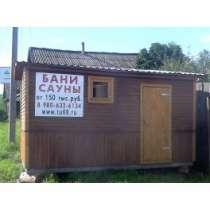 Продаю бани, в Твери